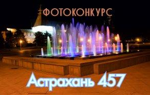 Астраханцы признаются своему городу в любви