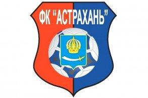 Футбольный клуб «Астрахань» сразится с «Таганрогом»