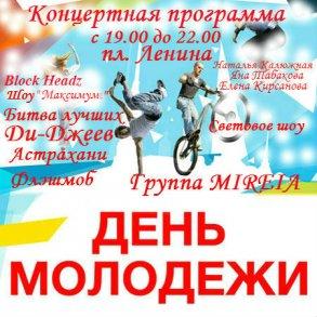 День молодежи в Астрахани будут отмечать два дня